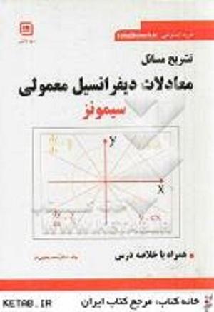 دکتر محمد یعقوبی فر